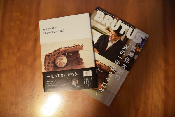 男の一流品カタログ_01