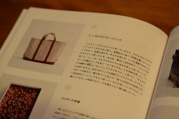 男の一流品カタログ_02