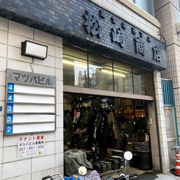 松崎商店 上野